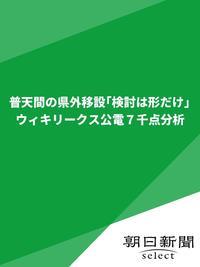 普天間の県外移設「検討は形だけ」  ウィキリークス公電7千点分析-電子書籍