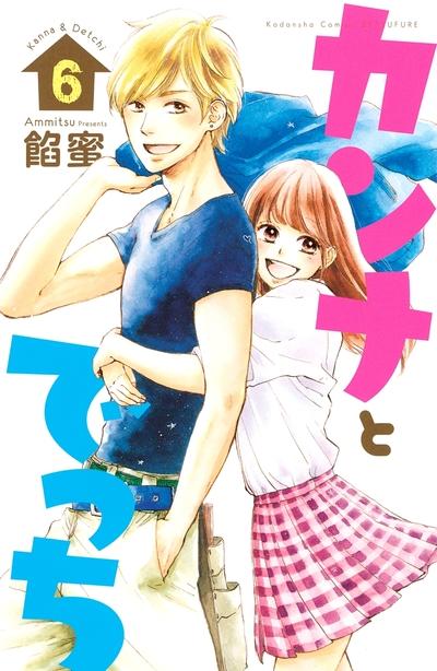 カンナとでっち(6)-電子書籍
