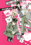 metro ex (1) 【電子限定おまけ付き】-電子書籍