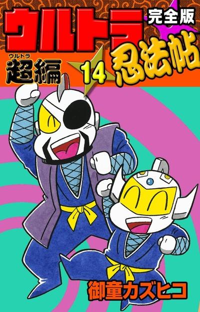 完全版 ウルトラ忍法帖 (14) 超(ウルトラ)編-電子書籍