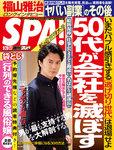 週刊SPA! 2016/9/20・27合併号-電子書籍