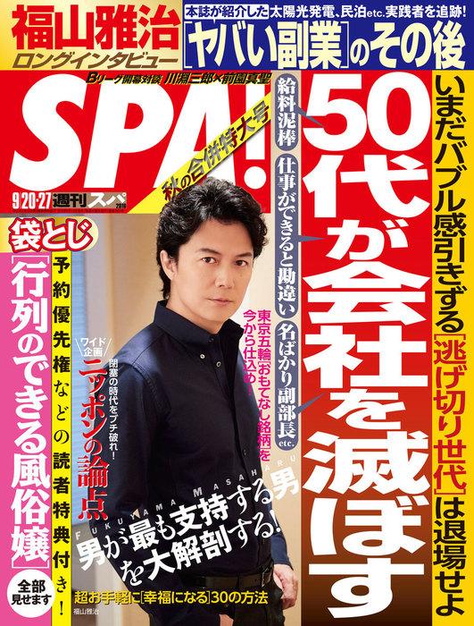 週刊SPA! 2016/9/20・27合併号拡大写真