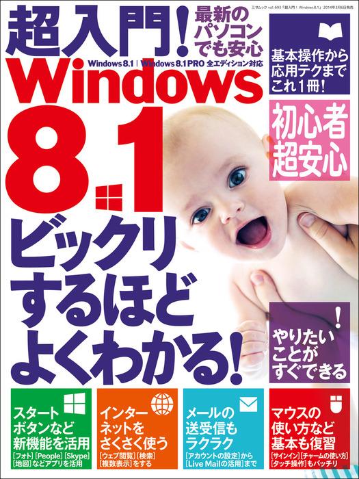 超入門! Windows8.1拡大写真