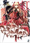 紅盾の皇女と剣の道化-電子書籍