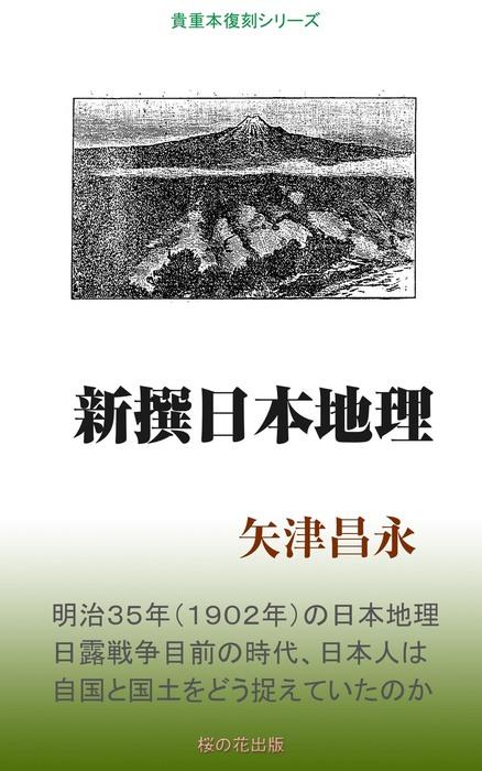 新撰日本地理拡大写真