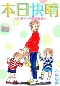 本日快晴~3つ子ママの育児日記~ 3話