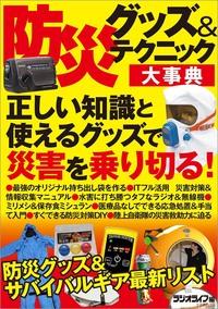防災グッズ&テクニック大事典-電子書籍