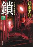 女刑事音道貴子 鎖(下)-電子書籍