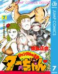 ジャングルの王者ターちゃん 7-電子書籍
