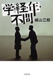 学・経・年・不問-電子書籍-拡大画像