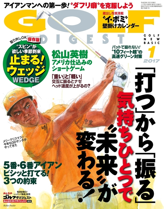 ゴルフダイジェスト 2017.1月号拡大写真