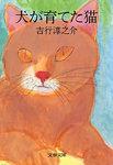 犬が育てた猫-電子書籍