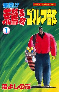 激闘!! 荒鷲高校ゴルフ部(1)