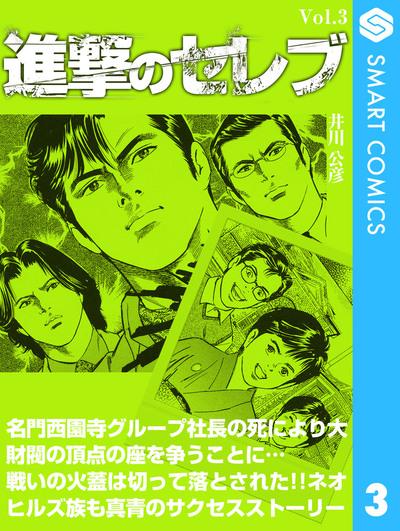 進撃のセレブ3-電子書籍
