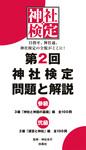 第2回 神社検定 問題と解説 参級 弐級-電子書籍