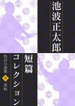 池波正太郎短編コレクション6 逆転 仇討小説集-電子書籍