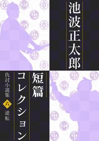 池波正太郎短編コレクション6 逆転 仇討小説集