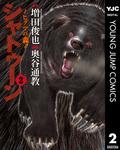 シャトゥーン~ヒグマの森~ 2-電子書籍