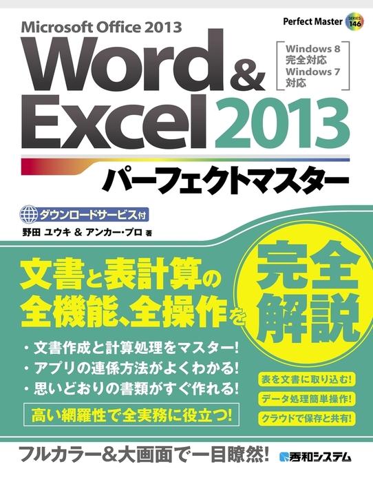 Word&Excel 2013 パーフェクトマスター拡大写真