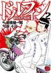ドルフィン 2-電子書籍