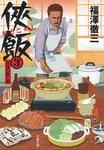 侠飯3 怒濤の賄い篇-電子書籍