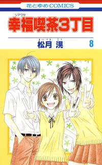 幸福喫茶3丁目 8巻