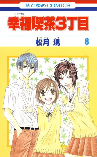 幸福喫茶3丁目 8巻-電子書籍