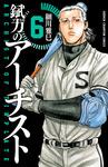 錻力のアーチスト 6-電子書籍