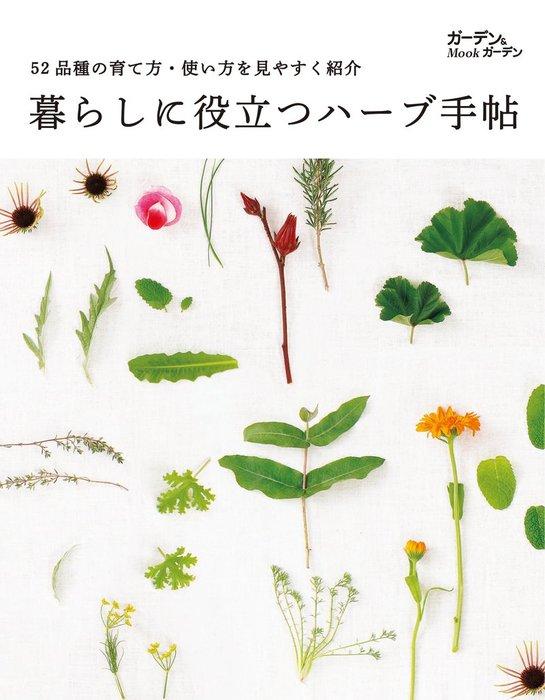 暮らしに役立つハーブ手帖 : 52品種の育て方・使い方を見やすく紹介拡大写真