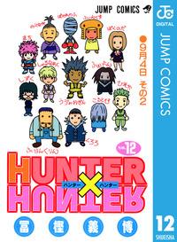 HUNTER×HUNTER モノクロ版 12