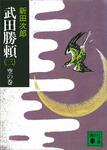武田勝頼(三) 空の巻-電子書籍