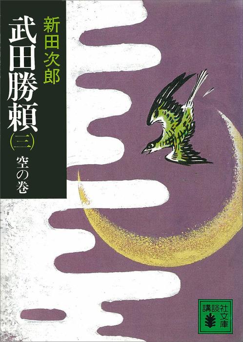 武田勝頼(三) 空の巻拡大写真