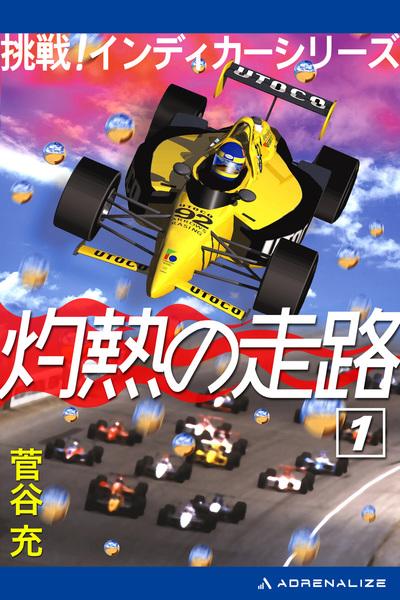 灼熱の走路(1) 挑戦!インディカーシリーズ-電子書籍