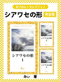 シアワセの形 完全版-電子書籍