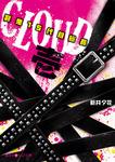 CLOUD─裂鬼15代目総長─壱-電子書籍
