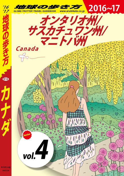 地球の歩き方 B16 カナダ 2016-2017 【分冊】 4 オンタリオ州/サスカチュワン州/マニトバ州拡大写真