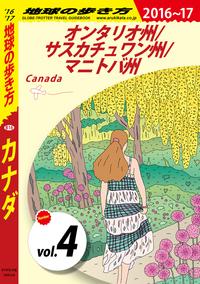 地球の歩き方 B16 カナダ 2016-2017 【分冊】 4 オンタリオ州/サスカチュワン州/マニトバ州-電子書籍