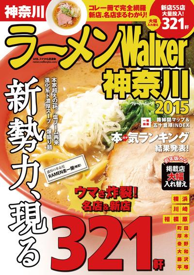 ラーメンWalker神奈川2015-電子書籍