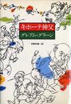 キホーテ神父-電子書籍