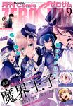 Comic ZERO-SUM (コミック ゼロサム) 2015年9月号[雑誌]-電子書籍