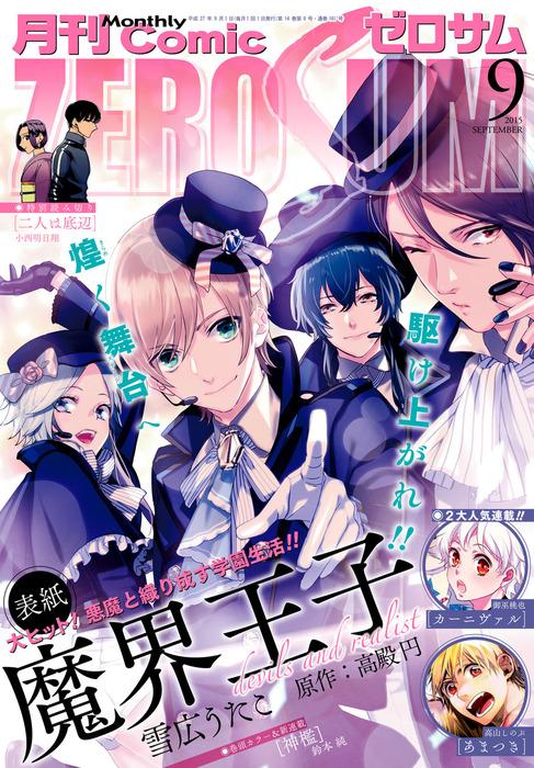 Comic ZERO-SUM (コミック ゼロサム) 2015年9月号[雑誌]拡大写真