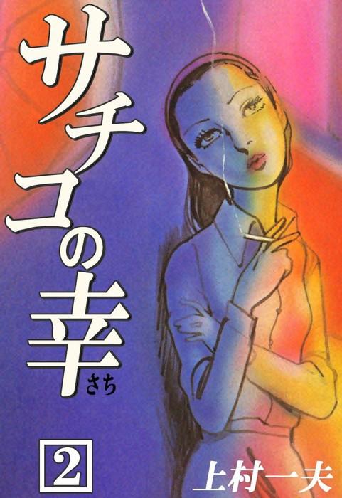 サチコの幸 (2)-電子書籍-拡大画像