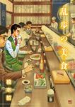 乱歩の美食-電子書籍