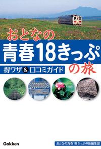 おとなの青春18きっぷの旅 得ワザ&口コミガイド-電子書籍