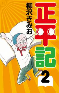 正平記(2)-電子書籍