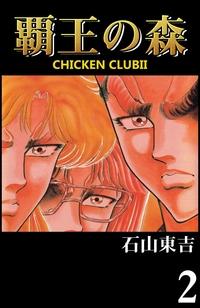 覇王の森 -CHICKEN CLUBII- 2-電子書籍