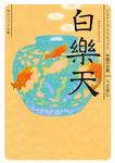 白楽天 ビギナーズ・クラシックス 中国の古典-電子書籍