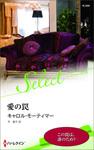 愛の罠-電子書籍