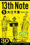 13th Note (5) ハイジの国から来た男。-電子書籍