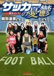 サッカーの憂鬱 ~裏方イレブン~(1)-電子書籍